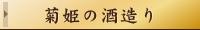 菊姫の酒造り