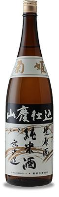 山廃純米原酒