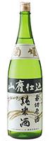 山廃純米呑切原酒
